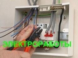 Работы по электрике Владивосток